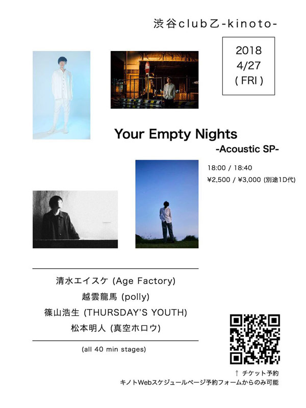 「Your Empty Nights -Acoustic SP-」