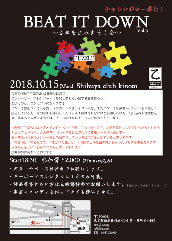 2018年10月15日 月 渋谷club 乙 kinoto monthly schedule