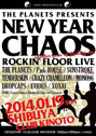 「NEW YEAR CHAOS」
