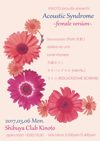 「Acoustic Syndrome - female version - 」