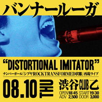 『Distortional Imitator』