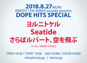 「DOPE HITS SPECIAL」
