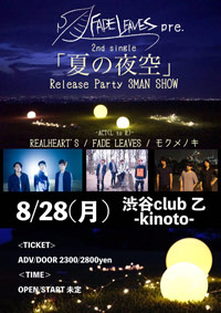 2nd single「夏の夜空」Release Party 3MAN SHOW