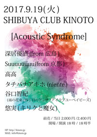 「Acoustic Syndrome」