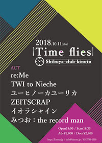 「Time flies」
