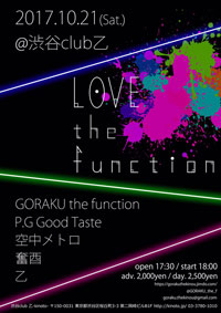 「LOVE the function」