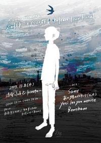 Sams presents 2nd EP「モノクロの群青」 Release Tour Final