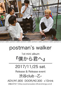 postman's walker 1st mini album『僕から君へ』Release event