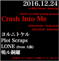 「Crash Into Me」