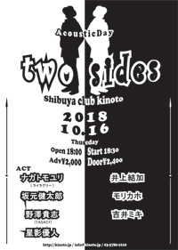 「two sides」