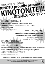 「KINOTONITE!!!」